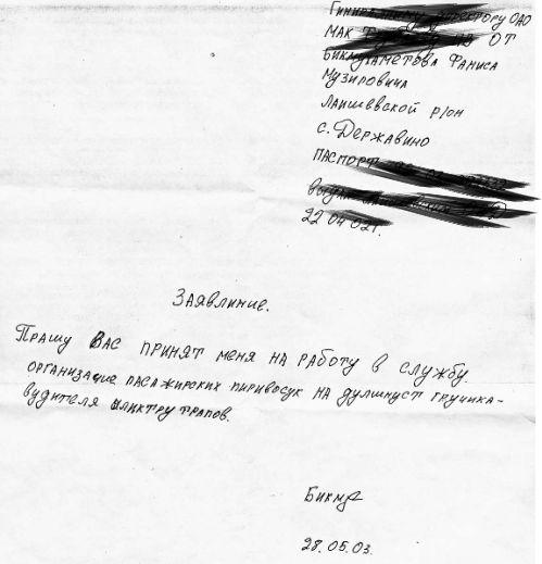 Заявление о приёме на работу образец заполнения - 86